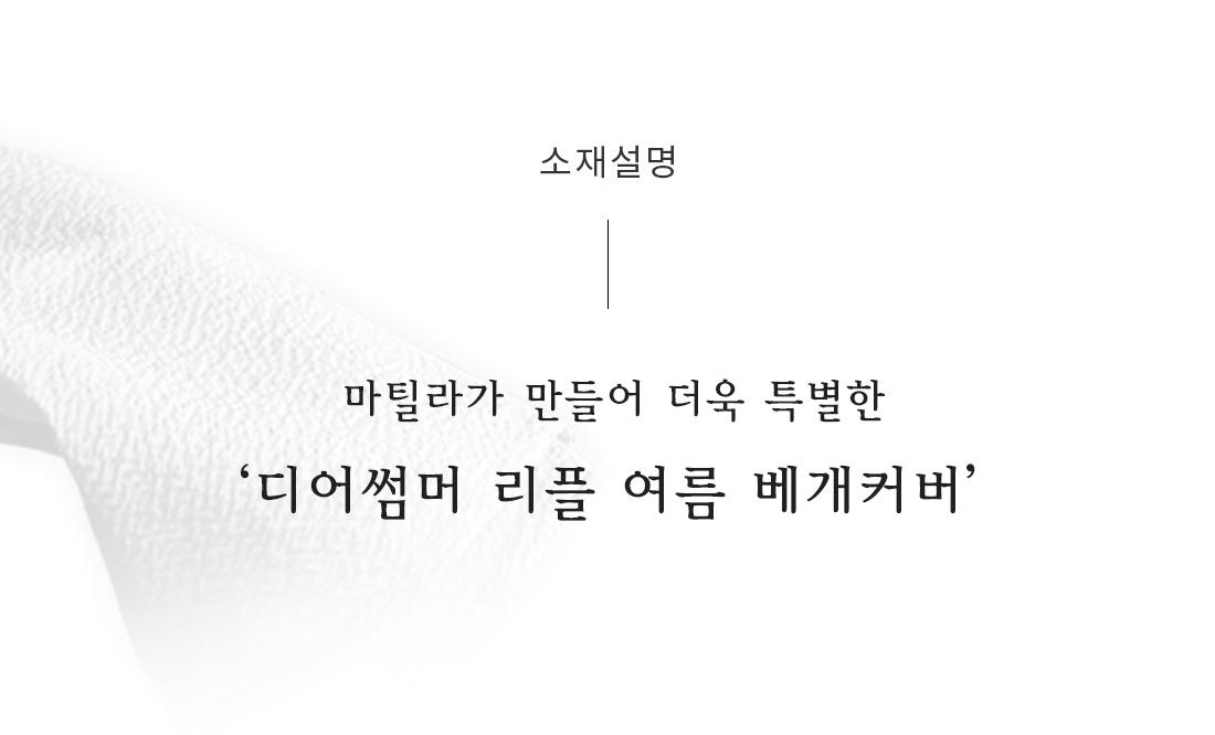 베개용-소재설명1
