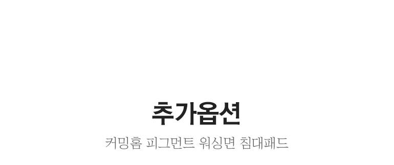 침대패드-텍스트공통