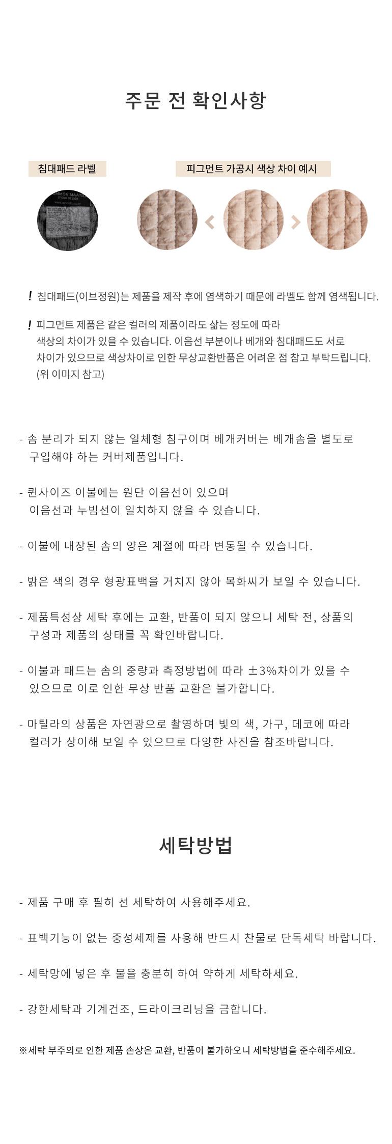 주문전세탁이브정원
