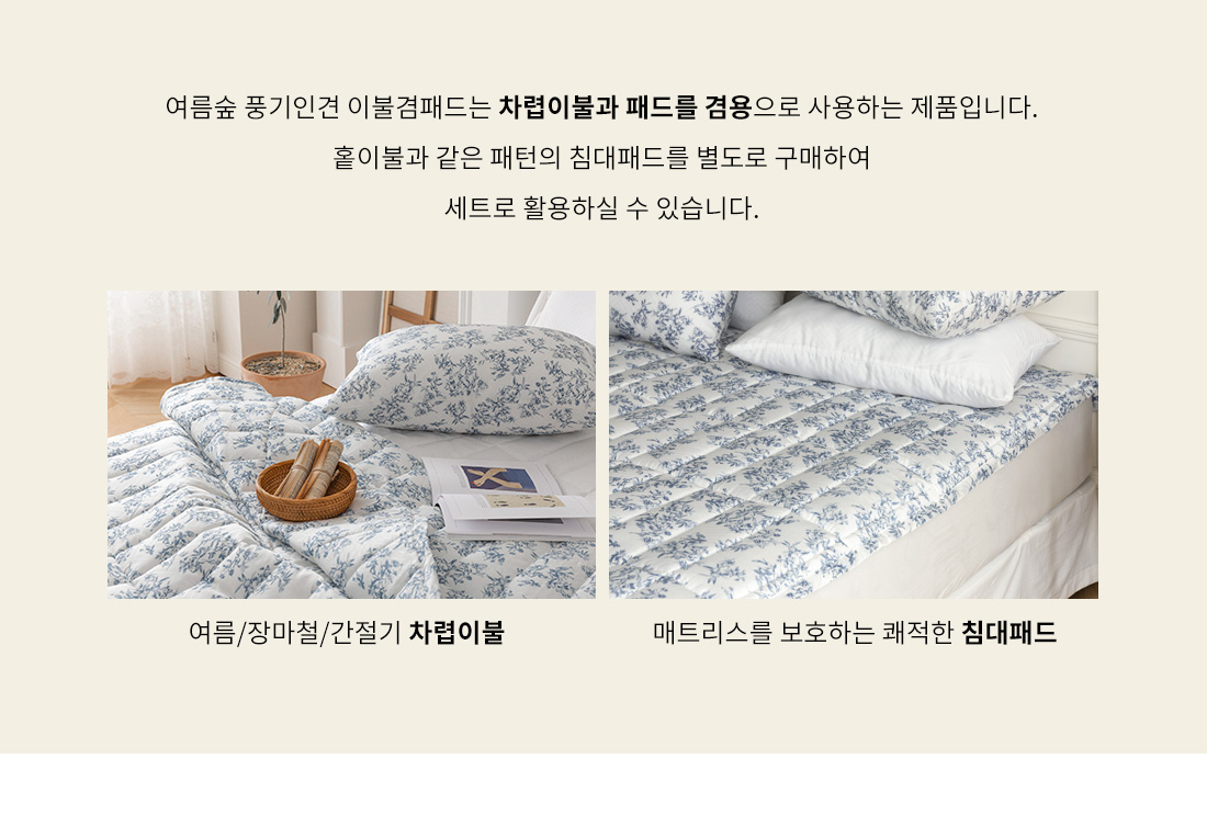 침대패드추가