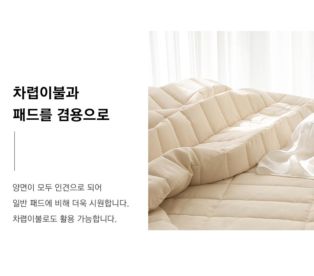침대패드_겸용사용