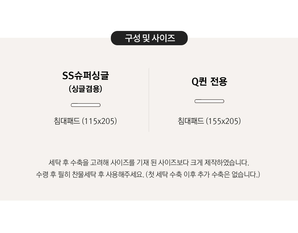 패드_구성및사이즈SSQ