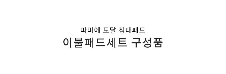 파미에패드-타이틀공통