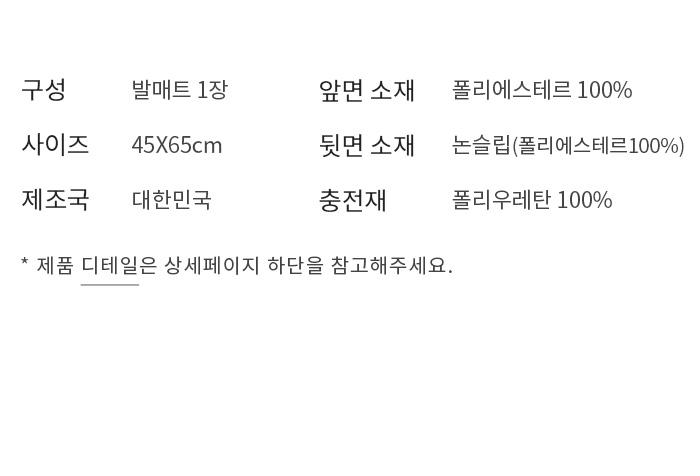발매트정보공통700