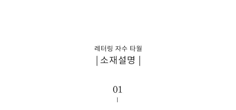 소재설명타이틀