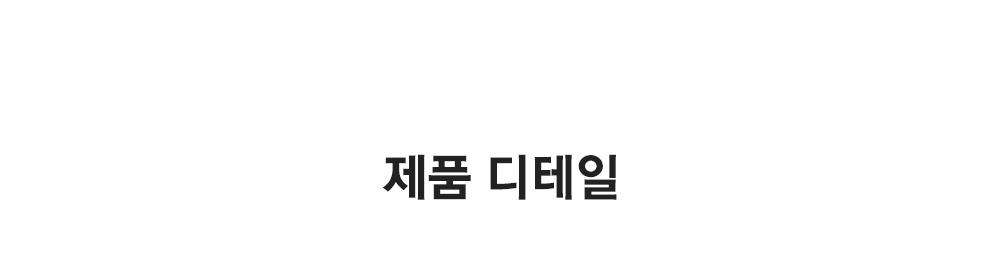 제품디테일_타이틀