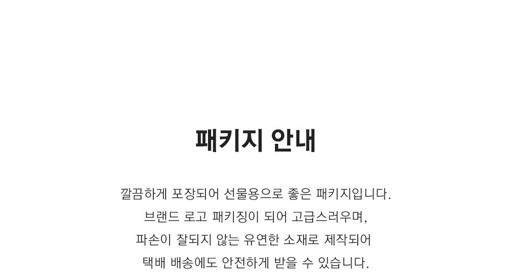 패키지안내1_공통
